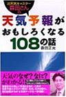 お天気キャスター森田さんの 天気予報がおもしろくなる108の話