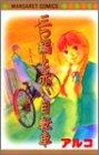 三つ編と赤い自転車 (マーガレットコミックス)