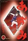 あずみ: 爺と美女丸 (6) (ビッグコミックス)