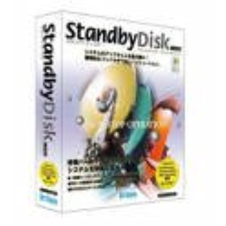 新年ドナー形式StandbyDisk 3.1 日本語版 for WindowsNT Server