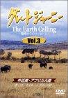 グレートジャーニー Earth Calling 地球からのメッセージ 3[PCBC-50360][DVD]