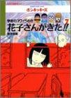 学校のコワイうわさ 花子さんがきた!!〈7〉 (BAMBOO KID'S series)の詳細を見る
