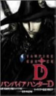 バンパイアハンターD(劇場公開バージョン) [DVD]