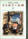クマのプー太郎 (1) (スピリッツクマコミックス)