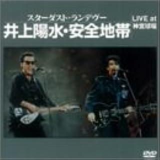 STARDUST RENDEZ-VOUS~井上陽水・安全地帯 LIVE at 神宮球場~ [DVD]