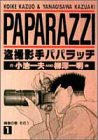 Part 1 of Chapter 1's naked shooting hand paparazzi theft (Young Jump Comics) (1993) ISBN: 4088616677 [Japanese Import]
