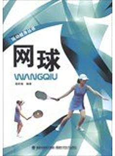 Tennis Fitness Series: Luo Jiqiang 118(Chinese Edition)