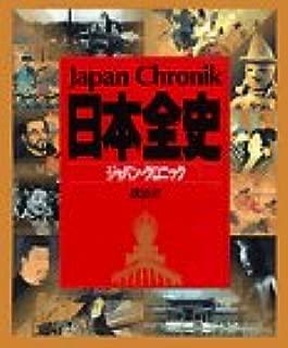 日本全史(ジャパン・クロニック) (クロニック・シリーズ)