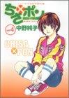 ちさ×ポン 4 (ヤングジャンプコミックス)
