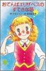 おてんばエリザベスのすてきな夢 (ポプラ社文庫)の詳細を見る