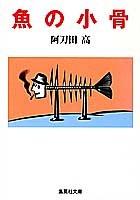 魚の小骨 (集英社文庫)