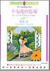 十七歳の花嫁 (エメラルドコミックス Harlequin Comics Collect)の詳細を見る