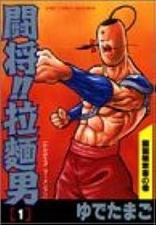 闘将!!拉麺男 1 (ジャンプコミックスセレクション)
