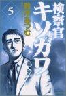 検察官キソガワ 5 (モーニングKC)