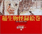 稲生物怪録絵巻(いのうもののけろくえまき)―江戸妖怪図録