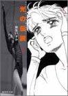 光の伝説 (7) (集英社文庫―コミック版)