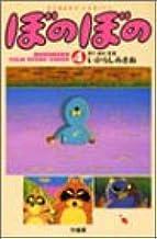 ぼのぼのfilm story comic 4 (バンブー・コミックス)