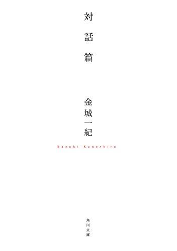 対話篇 (角川文庫)