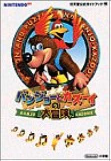 バンジョーとカズーイの大冒険―任天堂公式ガイドブック (ワンダーライフスペシャル 任天堂公式ガイドブック)