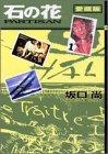 石の花 1 (講談社コミックスデラックス)の詳細を見る