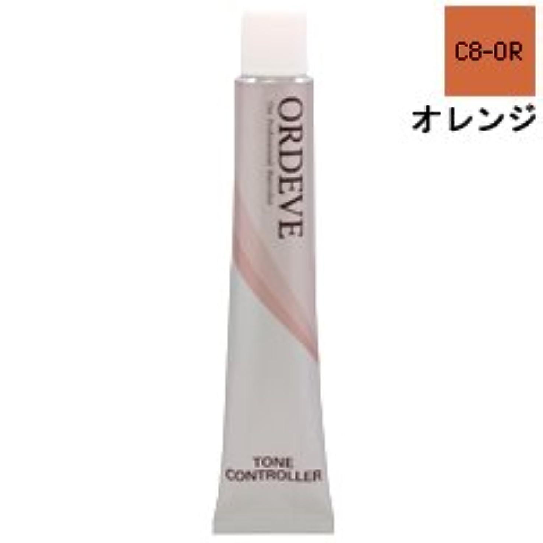 薄汚い改修熟達【ミルボン】オルディーブ トーンコントローラー #C8-OR オレンジ 80g