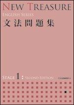 NEW TREASURE 文法問題集 STAGE 1 (ENGLISH SERIES)