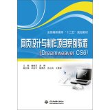 Web design and production project case tutorial (Dreamweaver CS6) National Vocational second five planning materials(Chinese Edition)