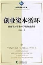 Venture capital cycle: under asymmetric information the institutional arrangements(Chinese Edition)