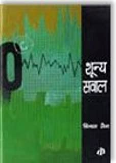 Shunya Saval Hindi Easy Reader 3