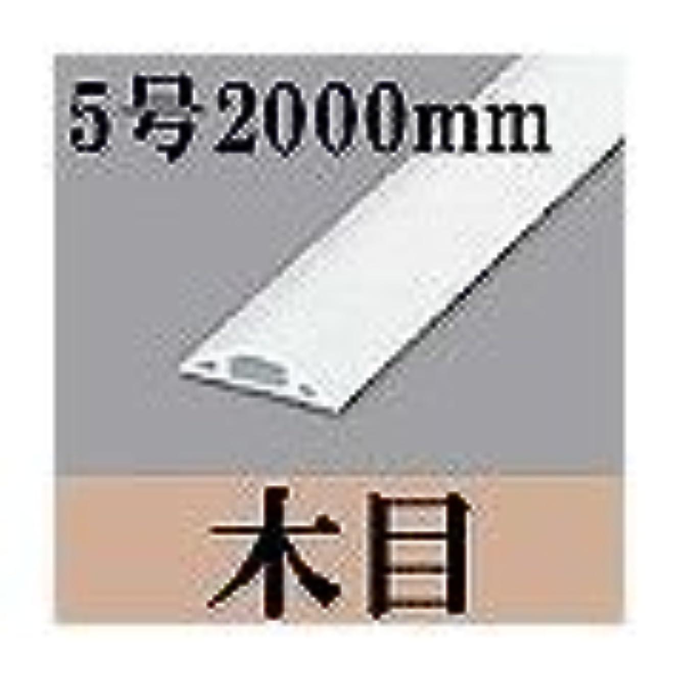 作りクライアント寛大なマサル工業 ガードマンII(5号?2000mm?木目) GR52068