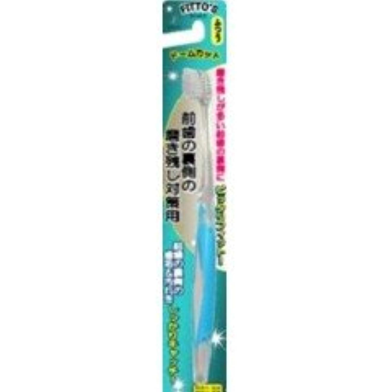 ペニー血興味前歯の裏側の磨き残し対策用歯ブラシ フィットス ふつう×3個