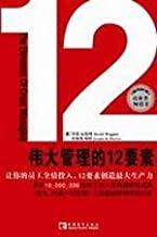 12 elements of great managing(Chinese Edition)