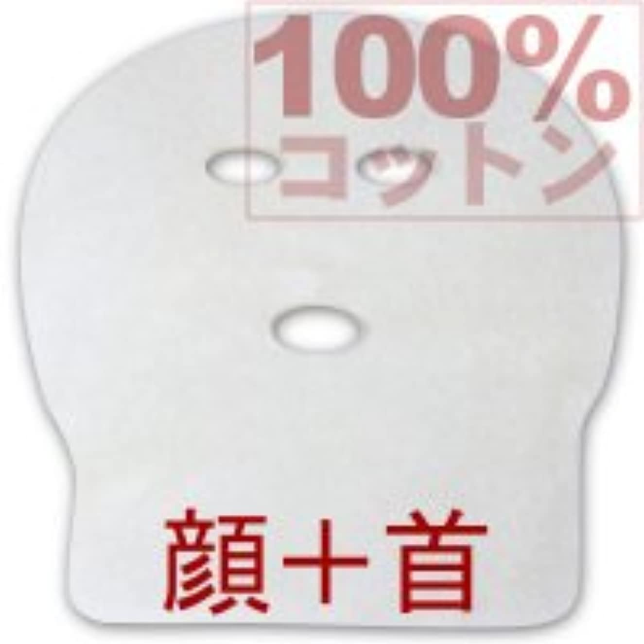 フィクションエレベーターセミナー首までケアできるフェイスマスクシート 【70枚入り】純綿100%