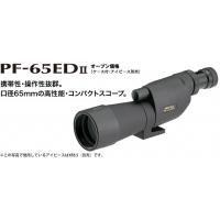 リコーイメージング『ペンタックス スポッティングスコープ PF‐65EDII』