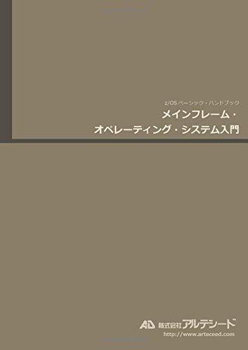 メインフレーム・オペレーティング・システム入門:第2版 (z/OSベーシック・ハンドブック・シリーズ)の詳細を見る