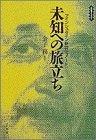 未知への旅立ち―アインシュタイン新自伝ノート (小学館ライブラリー)