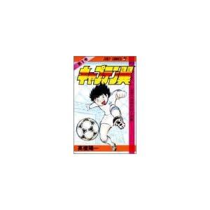"""キャプテン翼 1 (ジャンプコミックス)"""""""