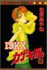 19XXカゲキ派 3 (マーガレットコミックス)の詳細を見る