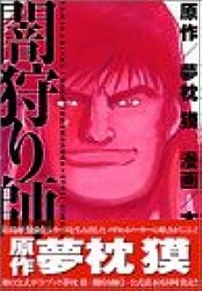 闇狩り師 1 (マガジンZコミックス)