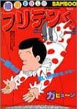フリテンくん vol.7 (バンブー・コミックス)