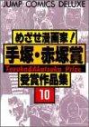めざせ漫画家!手塚・赤塚賞受賞作品集 10 (ジャンプコミックスデラックス)