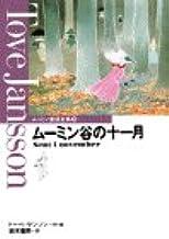 ムーミン谷の十一月 (ムーミン童話全集 8)