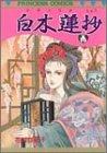 白木蓮抄 (プリンセスコミックス)