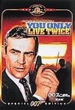 007は二度死ぬ〈特別編〉 [DVD]