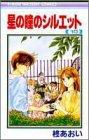 星の瞳のシルエット (10) (りぼんマスコットコミックス)