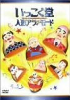 いっこく堂 人形アラ?モード [DVD]