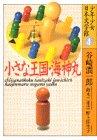 小さな王国・海神丸 (少年少女日本文学館4)の詳細を見る