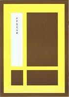 沢井忠夫 作曲 箏曲 楽譜 囀り (送料など込)