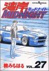湾岸MIDNIGHT(27) (ヤンマガKCスペシャル)