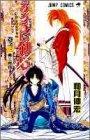 るろうに剣心 3 (ジャンプコミックス)
